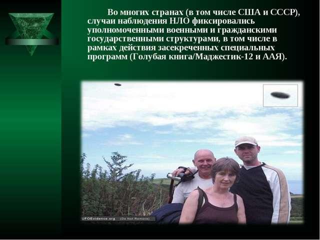 Во многих странах (в том числе США и СССР), случаи наблюдения НЛО фиксирова...