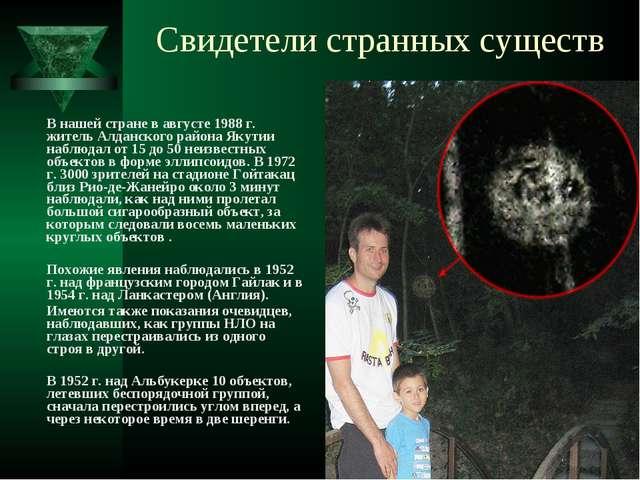 В нашей стране в августе 1988 г. житель Алданского района Якутии наблюдал от...