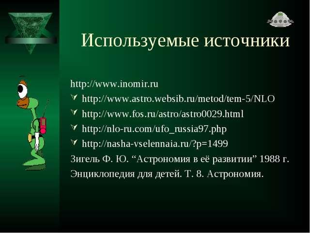 Используемые источники http://www.inomir.ru http://www.astro.websib.ru/metod/...