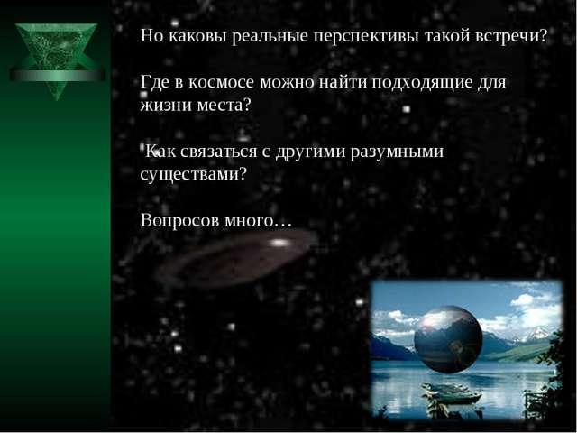 Но каковы реальные перспективы такой встречи? Где в космосе можно найти подхо...