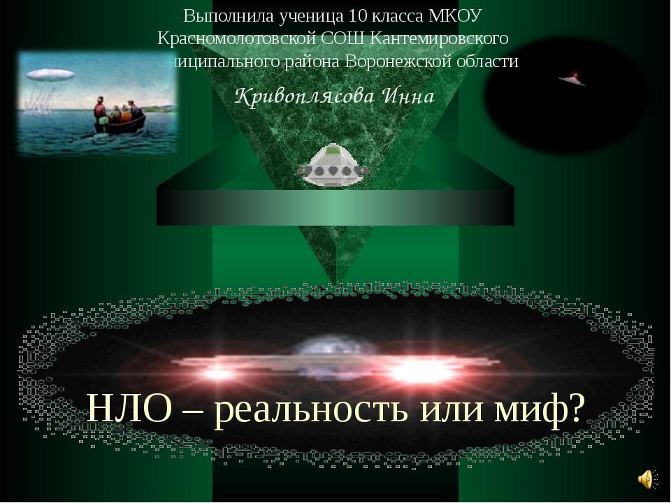 НЛО – реальность или миф? Выполнила ученица 10 класса МКОУ Красномолотовской...
