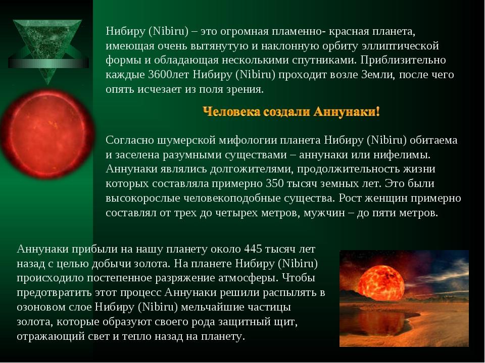 Нибиру (Nibiru) – это огромная пламенно- красная планета, имеющая очень вытян...