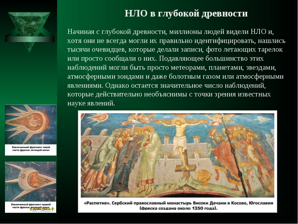 НЛО в глубокой древности Начиная с глубокой древности, миллионы людей видели...
