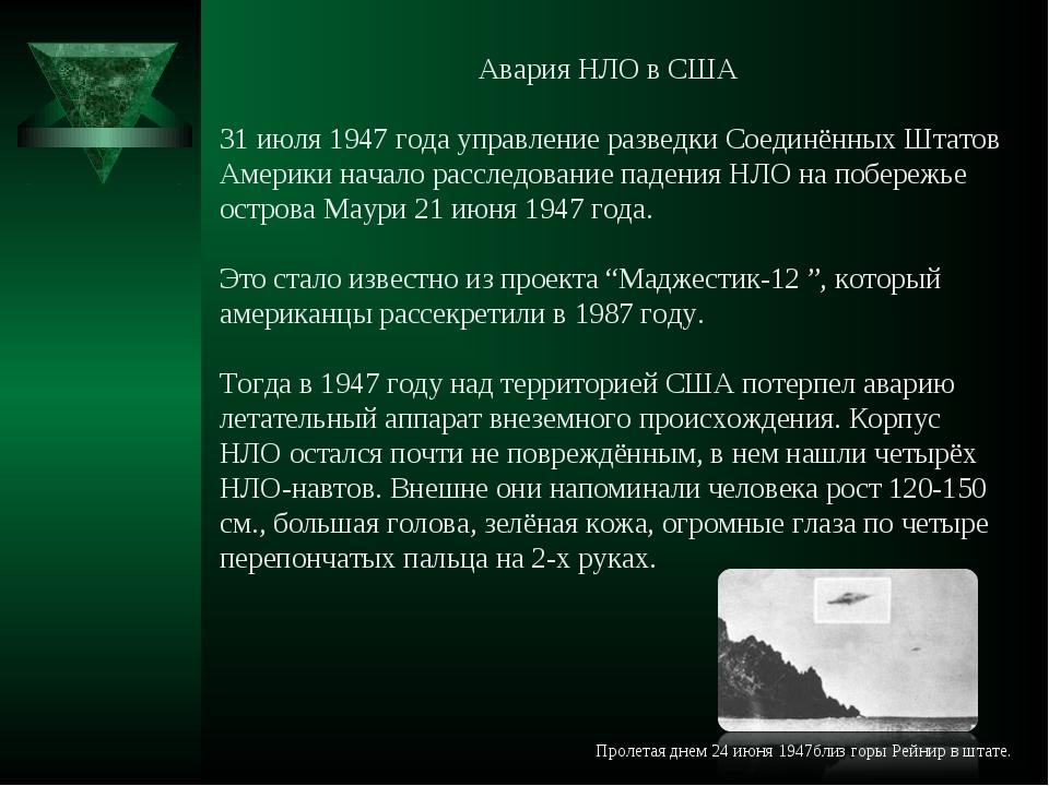 Авария НЛО в США 31 июля 1947 года управление разведки Соединённых Штатов Ам...