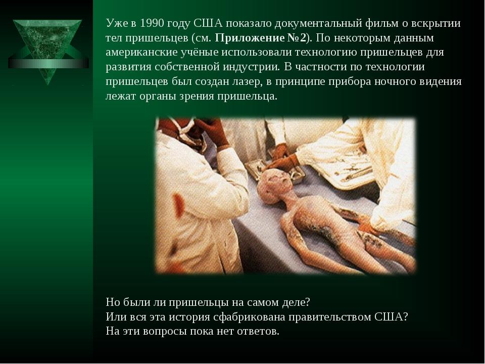 Уже в 1990 году США показало документальный фильм о вскрытии тел пришельцев (...