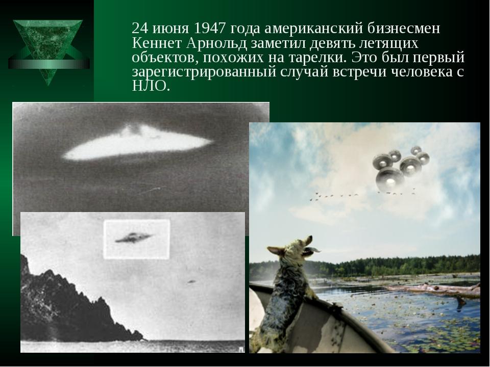 24 июня 1947 года американский бизнесмен Кеннет Арнольд заметил девять летящ...