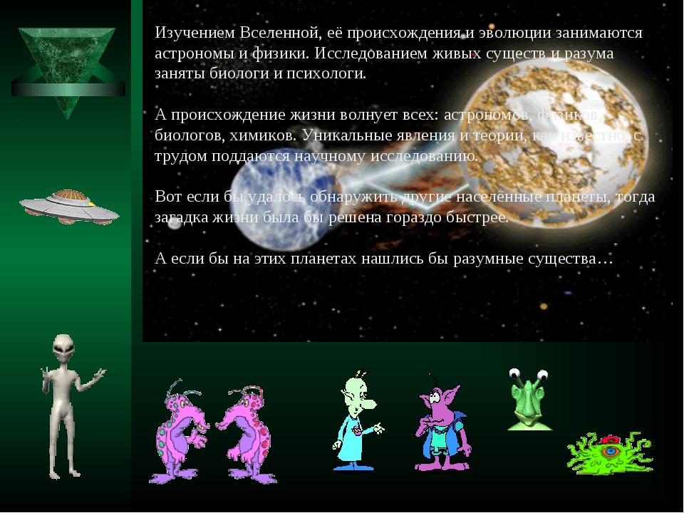 Изучением Вселенной, её происхождения и эволюции занимаются астрономы и физик...