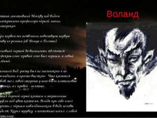 Сатана ,посетивший Москву под видом иностранного профессора чёрной магии, «ис