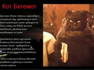 Персонаж свиты Сатаны, шутливый и беспокойный дух, предстающий то в образе ги