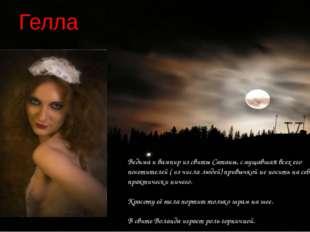 Гелла Ведьма и вампир из свиты Сатаны, смущавшая всех его посетителей ( из чи