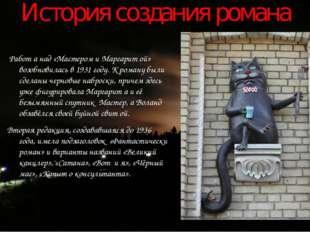 История создания романа Работ а над «Мастером и Маргарит ой» возобновилась в