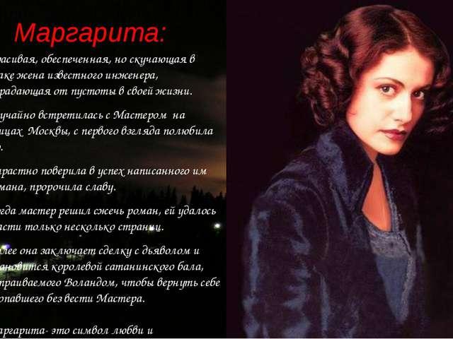 Маргарита: Красивая, обеспеченная, но скучающая в браке жена известного инжен...