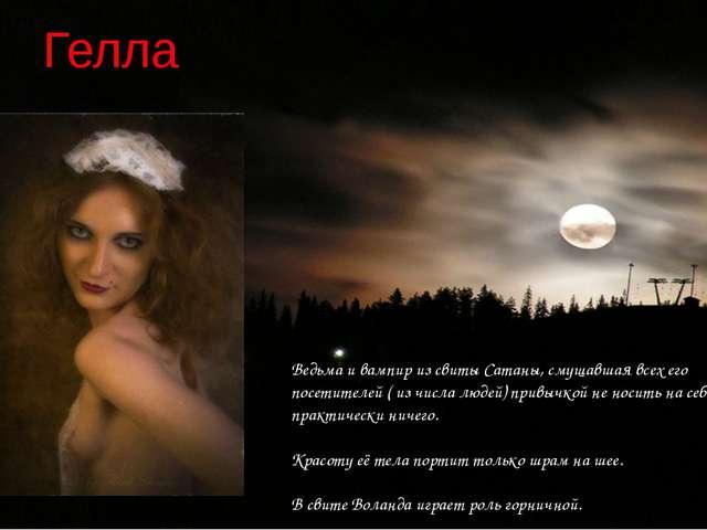 Гелла Ведьма и вампир из свиты Сатаны, смущавшая всех его посетителей ( из чи...