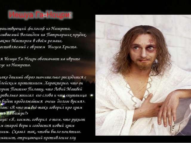Странствующий философ из Назарета, описываемый Воландом на Патриарших прудах,...