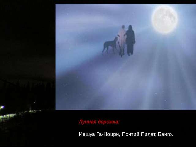 Лунная дорожка: Иешуа Га-Ноцри, Понтий Пилат, Банго.