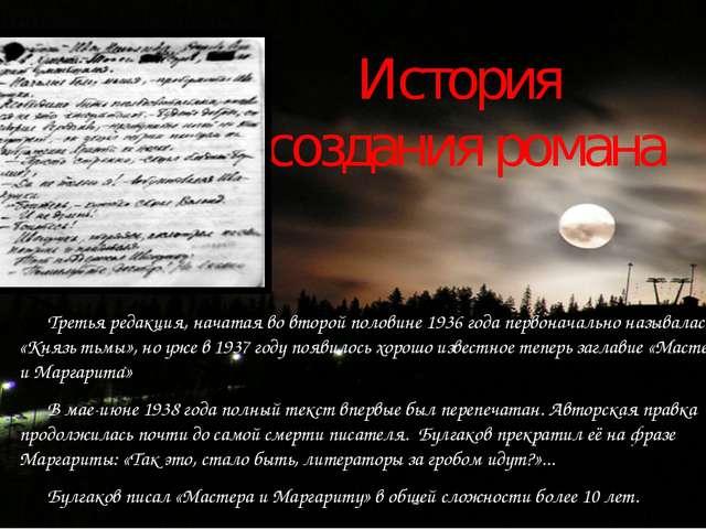 История создания романа Третья редакция, начатая во второй половине 1936 год...
