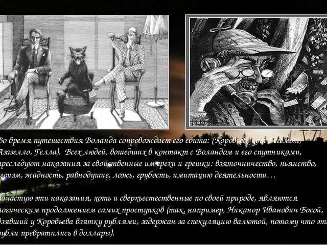 Во время путешествия Воланда сопровождает его свита: (Коровьев, кот Бегемот,...