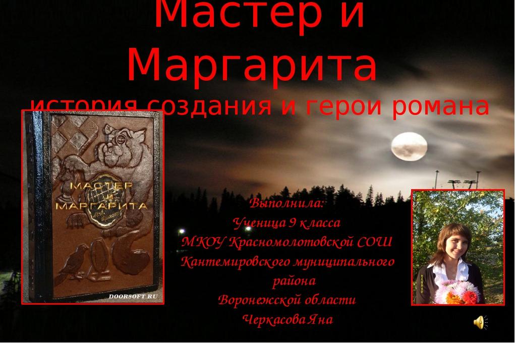 Мастер и Маргарита история создания и герои романа Выполнила: Ученица 9 класс...