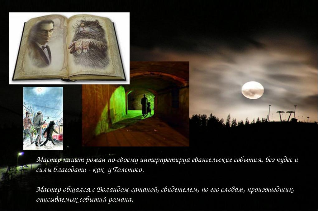 Мастер пишет роман по-своему интерпретируя евангельские события, без чудес и...