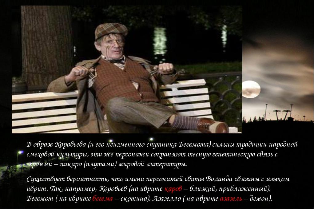 В образе Коровьева (и его неизменного спутника Бегемота) сильны традиции наро...