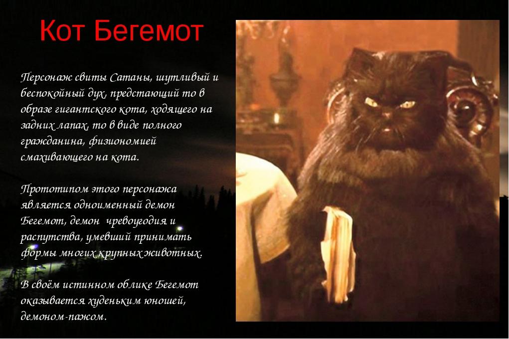 Персонаж свиты Сатаны, шутливый и беспокойный дух, предстающий то в образе ги...