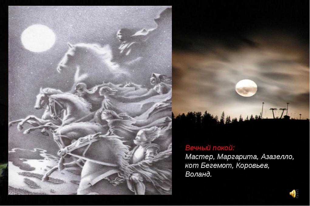 Вечный покой: Мастер, Маргарита, Азазелло, кот Бегемот, Коровьев, Воланд.