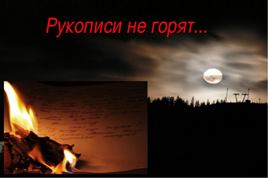Рукописи не горят...