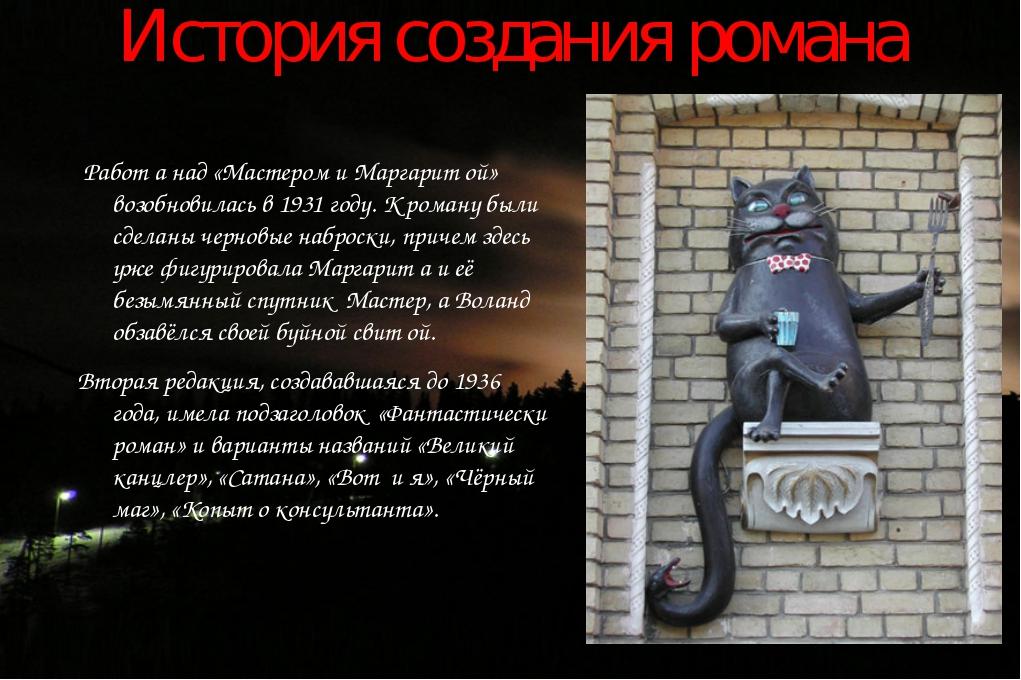 История создания романа Работ а над «Мастером и Маргарит ой» возобновилась в...