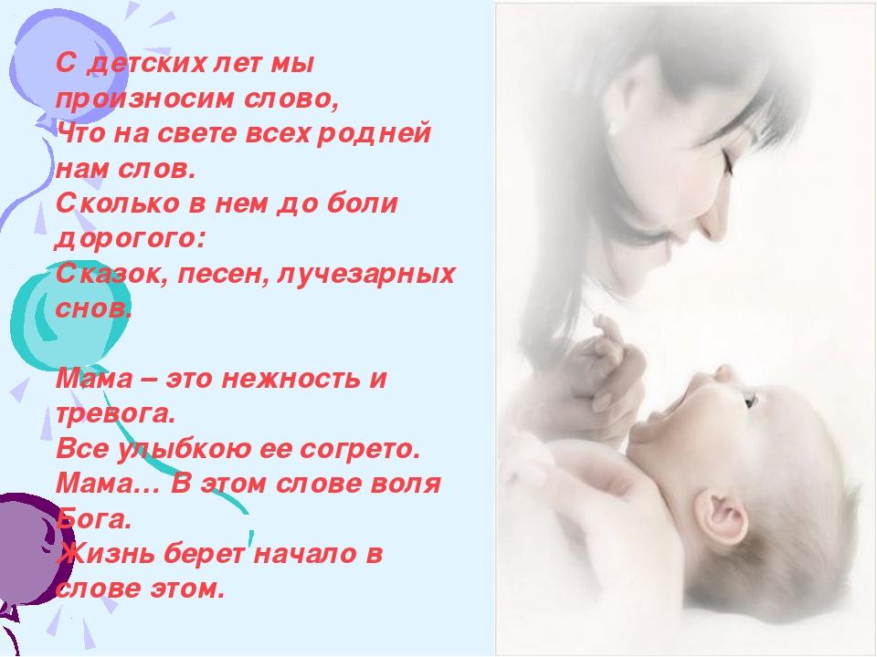 С детских лет мы произносим слово, Что на свете всех родней нам слов. Сколько...