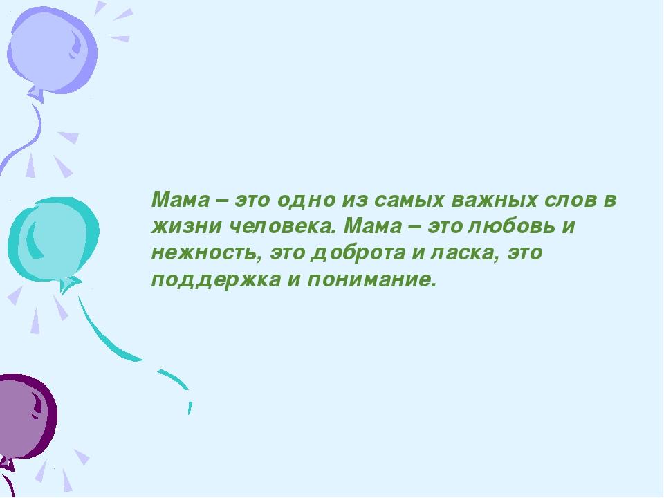 Мама – это одно из самых важных слов в жизни человека. Мама – это любовь и не...