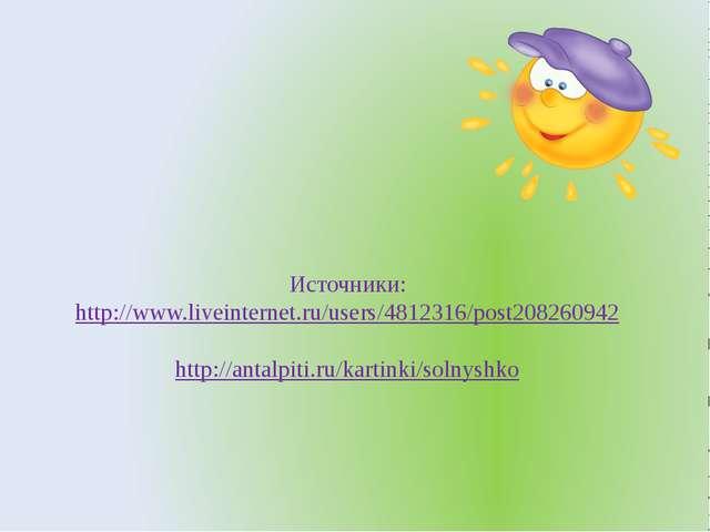 Источники: http://www.liveinternet.ru/users/4812316/post208260942 http://anta...
