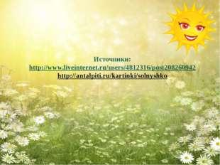 Источники: http://www.liveinternet.ru/users/4812316/post208260942 http://anta