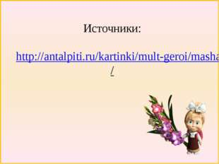 Источники: http://antalpiti.ru/kartinki/mult-geroi/masha-i-medved/