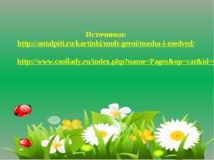 Источники: http://antalpiti.ru/kartinki/mult-geroi/masha-i-medved/ http://www