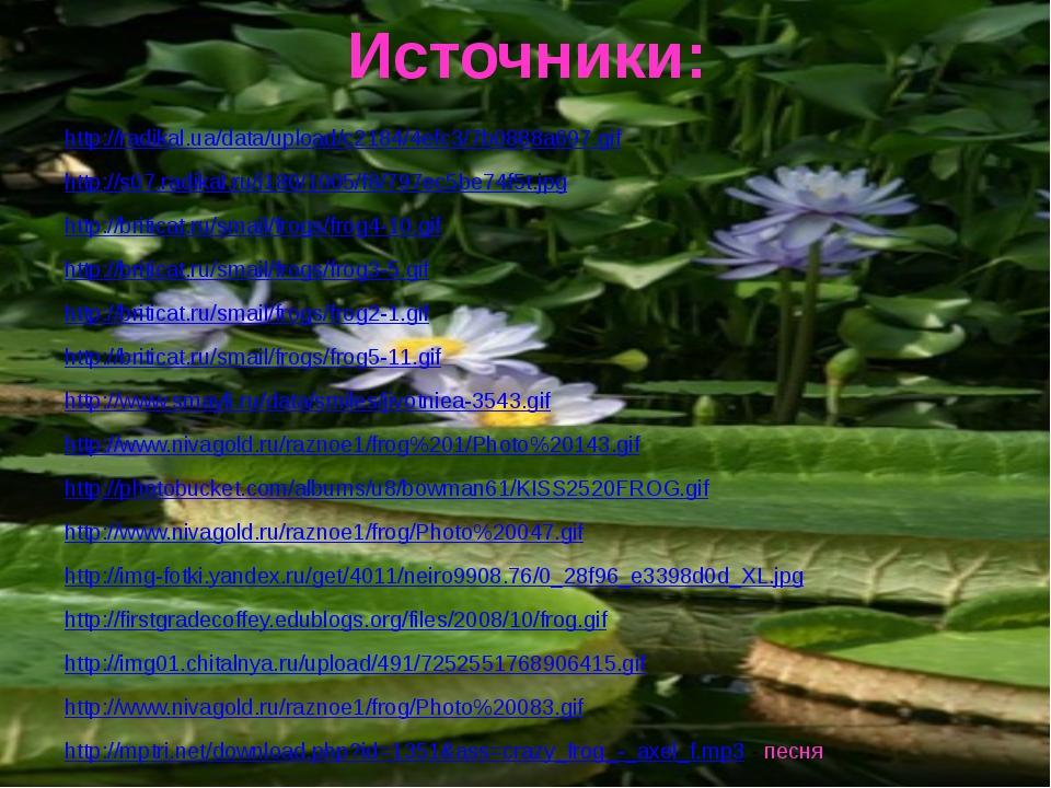 Источники: http://radikal.ua/data/upload/c2184/4efc3/7b0888a697.gif http://s0...