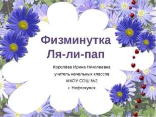 Королёва Ирина Николаевна учитель начальных классов МКОУ СОШ №2 г. Нефтекумск