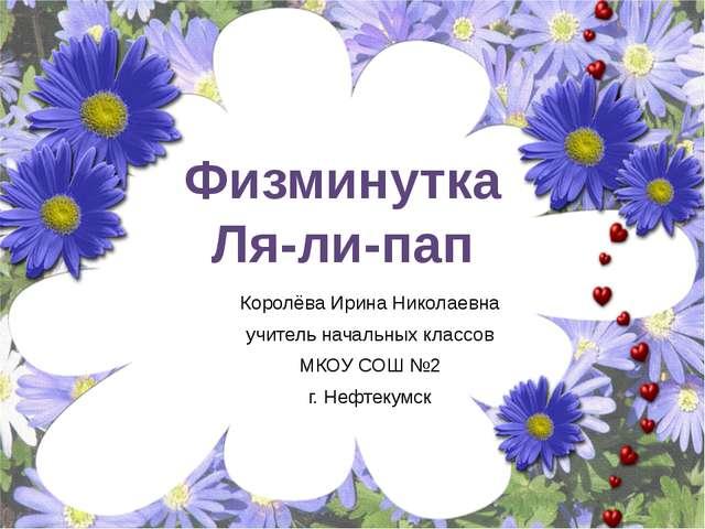 Королёва Ирина Николаевна учитель начальных классов МКОУ СОШ №2 г. Нефтекумск...