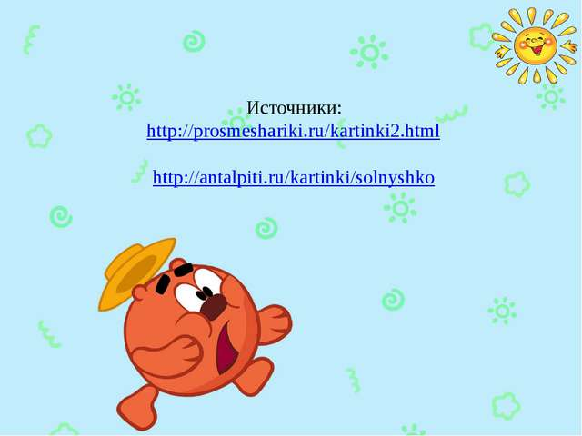Источники: http://prosmeshariki.ru/kartinki2.html http://antalpiti.ru/kartink...