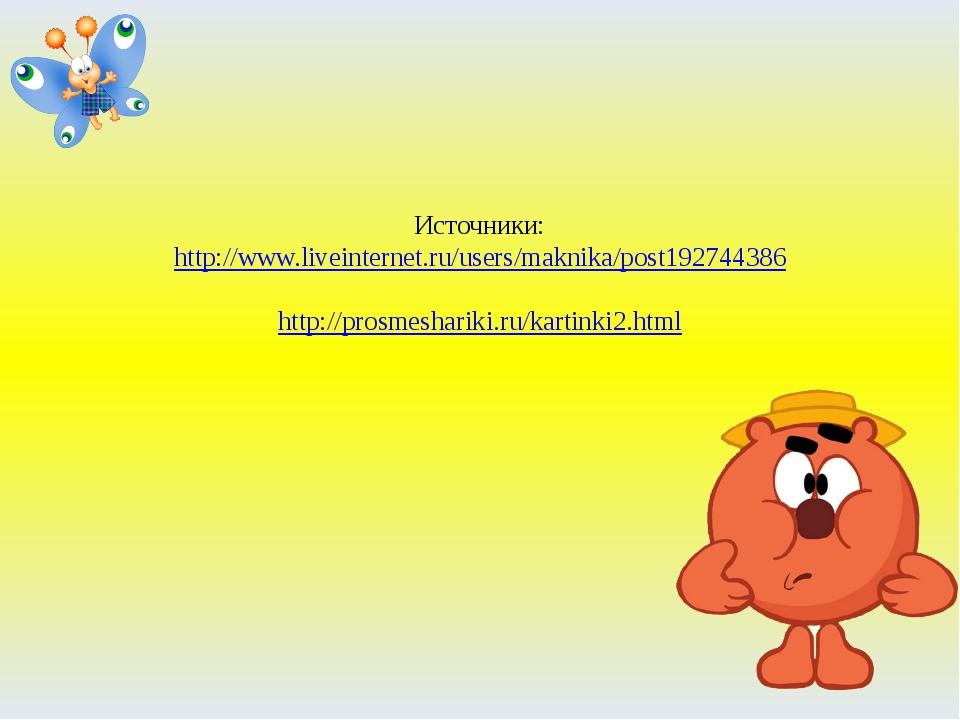 Источники: http://www.liveinternet.ru/users/maknika/post192744386 http://pros...