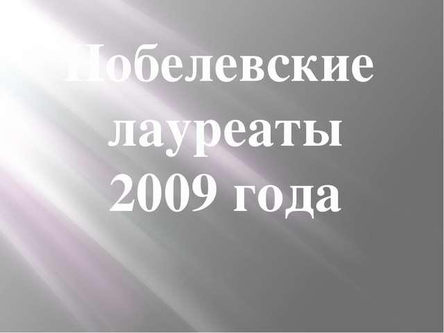 Нобелевские лауреаты 2009 года