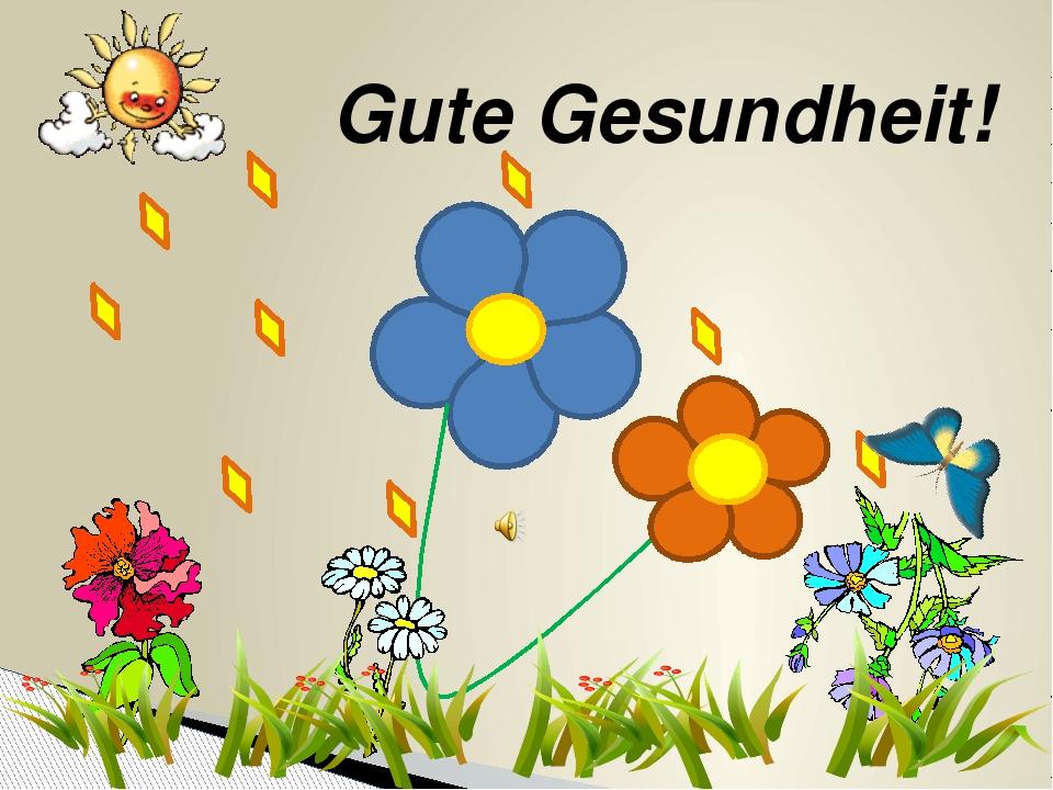 Gute Gesundheit! Физминутка для глаз. Музыка по щелчку.
