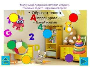 Маленький Андрюшка потерял игрушки. Глазками водите, игрушки соберите.