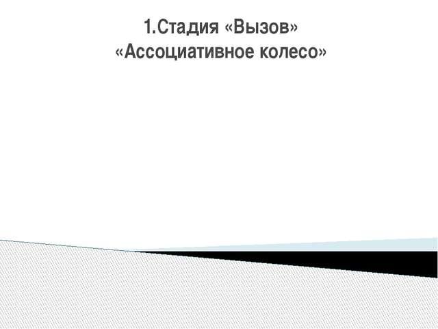 1.Стадия «Вызов» «Ассоциативное колесо»