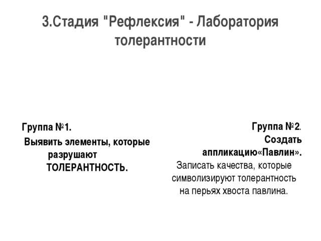 """3.Стадия """"Рефлексия"""" - Лаборатория толерантности Группа №1. Выявить элементы,..."""