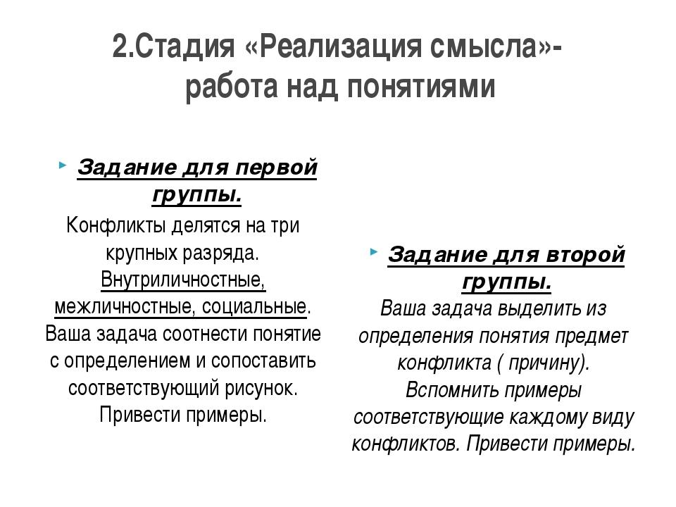 2.Стадия «Реализация смысла»- работа над понятиями Задание для первой группы....