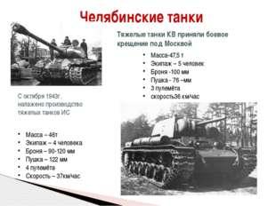 Челябинские танки Тяжелые танки КВ приняли боевое крещение под Москвой С октя