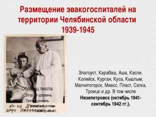 Размещение эвакогоспиталей на территории Челябинской области 1939-1945 Златоу