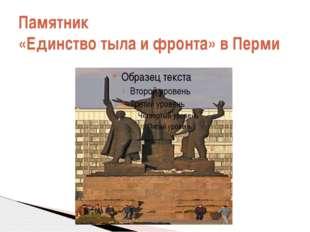 Памятник «Единство тыла и фронта» в Перми