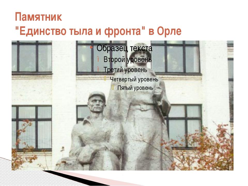 """Памятник """"Единство тыла и фронта"""" в Орле"""