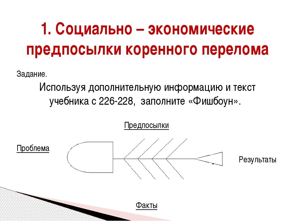 Задание. Используя дополнительную информацию и текст учебника с 226-228, запо...